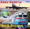 Авиа- и ж/д билеты в Большом Игнатово