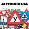 Автошколы в Большом Игнатово