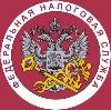 Налоговые инспекции, службы в Большом Игнатово