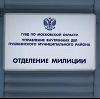 Отделения полиции в Большом Игнатово