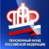 Пенсионные фонды в Большом Игнатово